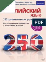 Kott Kristina Angliyskiy Yazyk 250 Grammaticheskikh Uprazhne