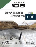 GEO5 教程