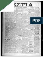 Estia - 10-1-1920 (1)