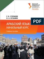 Арабский язык. Начальный курс..pdf