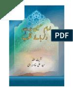 Hussain Dilrubaye Quloob