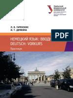 Немецкий язык. Начальный курс..pdf