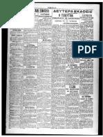 Estia - 10-1-1920 (2)
