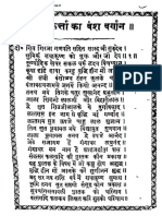 2015.406053.Panchanga Ratnavali