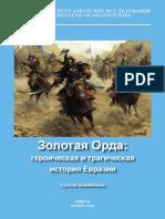 Акимбеков С.М. Золотая орда. Доклад.