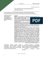 Малкина М.Ю. Эмиссионные механизмы Банка России.pdf