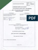 Curriculum-urologie-rusa.pdf