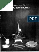 అగ్నిహోత్రం.pdf