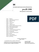 PocH 100i Инструкция