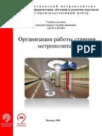 Organizatsia_raboty_stantsii_metropolitena_2018_pravka_new.pdf