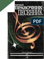 Справочник-Песенник
