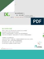 InsightXplorer Biweekly Report_20191202