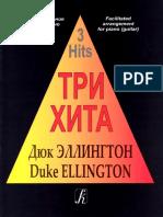 Эллингтон Д. - Нотное Издание Из Серии Три Хита (Ф-но, Гитара)