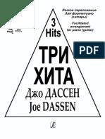 Дассен Д. - Нотное Издание Из Серии Три Хита (Ф-но, Гитара) - 2017