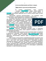 Strategia Tsenoobrazovania Dlya Promyshlennykh Tovarov
