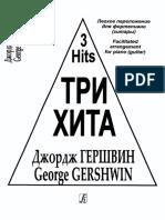 Гершвин Дж. - Нотное Издание Из Серии Три Хита (Ф-но, Гитара)