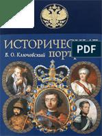 Klyuchevskiy Vasiliy. Ivan III - BooksCafe.net