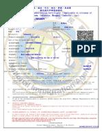 L20190905195200856.pdf
