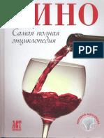 2002 - 2004 Год Вино. Самая Полная Енциклопедия