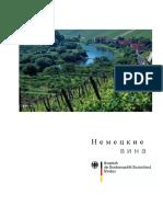 2009 год Немецкие вина.pdf