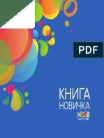 Книга новичка.pdf