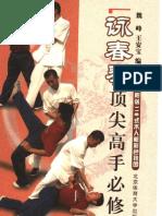 Вин Чун. Лучший метод самозащиты