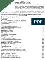 Кон П. - Универсальная алгебра. М., 1968.pdf