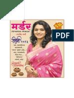 Murder Diwali 2013