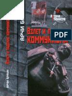 Браун А. Взлет и падение коммунизма (История сталинизма). 2014.pdf