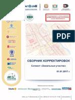 Сборник корректировок Сегмент (земельные участки) -2017.pdf