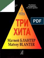 Блантер М. - Нотное Издание Из Серии Три Хита (Ф-но, Гитара)