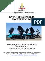 Katalog Bdvp55-72 Novyy