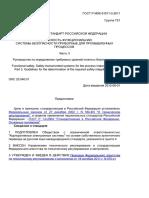 ГОСТ Р 61511-3 Руководство по определению требуемых уровней полноты безопасности
