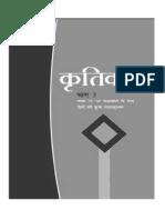 NCERT-Hindi-Class-10-Hindi-Part-4.pdf