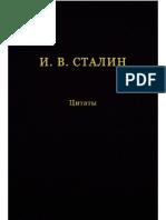 И. В. Сталин. Цитаты