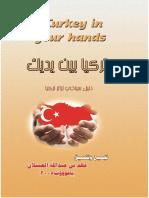 تركيا بين يديك - دليل سياحي.pdf