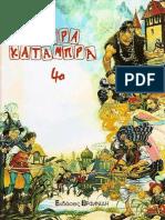 ΑΜΠΡΑ ΚΑΤΑΜΠΡΑ IV