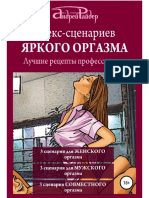 Rayider_A_9_Seks_Scenariev_Yarkogo_.a6.pdf