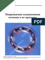 SKF - Повреждения подшипников качения и их причины.pdf