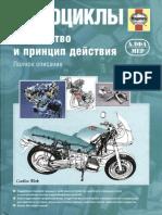Мотоциклы. Устройство и Принцип Действия (Мэтью Кумбс)