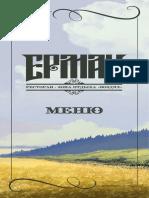 """Ермак """"Банкетное меню"""" 2019"""