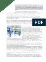 Ковка клинка с нуля.pdf