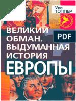 Великий обман. Выдуманная история Европы.pdf