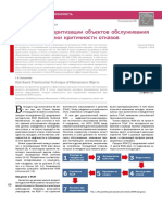 Risk_Based_Prioritization Technique_Objects.pdf
