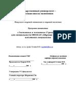 Progr Ekonomika i Politika Germanii ME Gutnik 080621