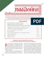 par 52.pdf