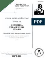 1chast.pdf