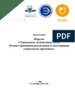 Программа форума Социальное воздействие 2030. Лучшие практики реализации и акселнрации социальных проектов.pdf
