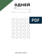 30 дней кружочки закрашивать.pdf
