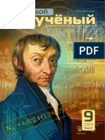 moluch_56_ch2 -p.315-320